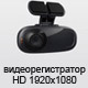 Видеорегистратор HD 1920x1080 Winca S150 - www.CarSound.kiev.ua